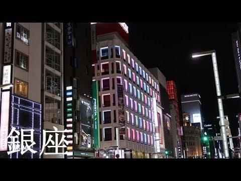 日本東京15天自由行 (第11節) 銀座日~夜景 東京駅2017年11月11 25日 - YouTube