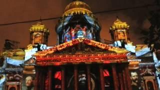 Фестиваль света. Световое шоу на Исаакиевской площади Санкт-Петербург Исаакиевский собор 5 ноября