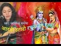 Download [Bhojpuri Ram Vivah Geet - Live in USA] Sakhi hey arati utaaro by Swasti Pandey & group MP3 song and Music Video