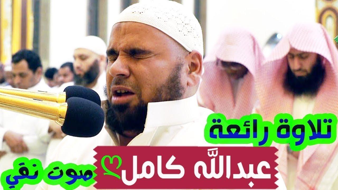 والله شعرت أن المسجد اهتز عندما قرأ الشيخ عبدالله كامل(وأنيبوا إلى ربكم )  (El shekh Abdallah Kamel)