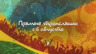 Музыка из рекламы Первый канал -  Олимпийские игры в Рио (2016)