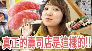 竟然收掉我吃一半的壽司!這就是真正壽司店的講究~「寿司三昧」【RyuuuTV x JapanWalker】