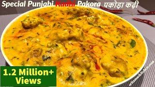 स्पेशल पंजाबी कढ़ी पकोड़ा बनाने की सबसे आसान विधि-Kadhi Pakora Recipe In Hindi-पकोड़ा कढ़ी-Easy Kadi