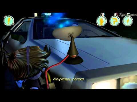 Назад в будущее: Игра [PC] Эпизод #4 Разные взгляды