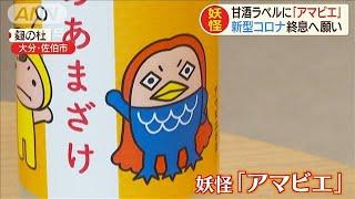 甘酒のラベルにあの妖怪が・・・ コロナ終息へ願い(20/04/30)