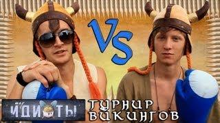 Шоу «Идиоты» - Турнир Викингов