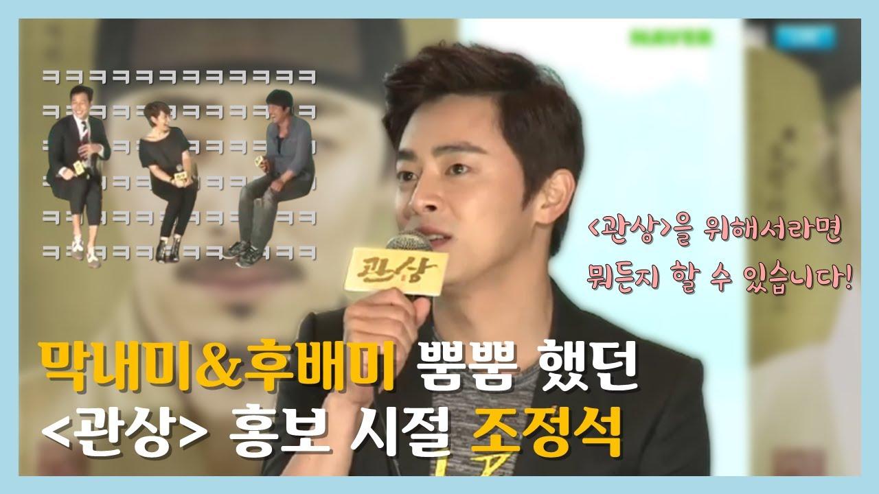 [조정석] 막내미&후배미 뿜뿜했던 '관상' 홍보 시절 조정석