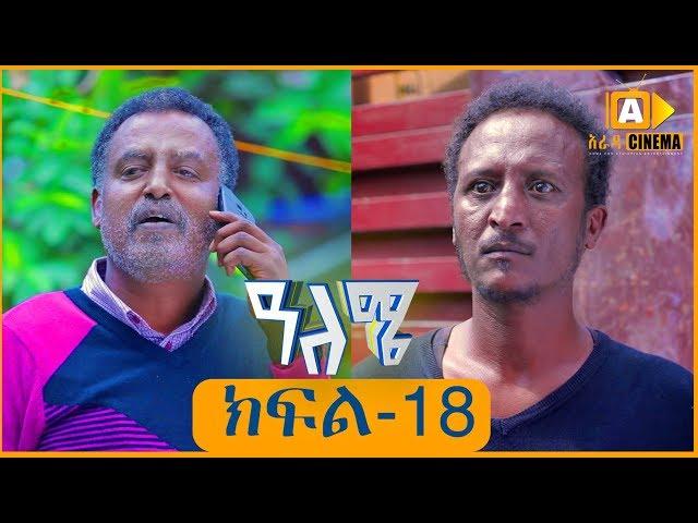 ዓለሜ 18 - Aleme- New Ethiopian Sitcom Part - 18 2019