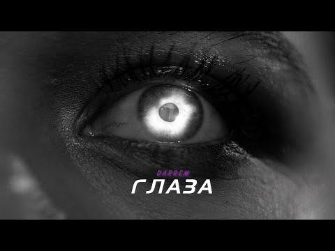 Darrem - Глаза (Премьера 2020)