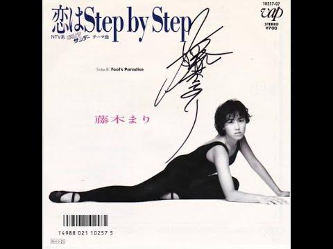 Mari Fujiki - 恋はStep By Step (1986) [Full EP]