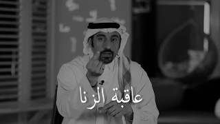 عاقبة الزنا للأستاذ احمد الشقيري