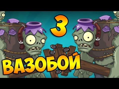 ч.136 Plants Vs. Zombies 2 - VaseBreaker 3 (Endless 17lv)
