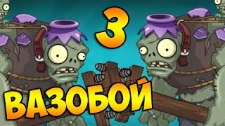 видео Plants vs. Zombies 2: It's About Time - Gameplay Walkthrough Part 408 - Intensive Carrot! (iOS)