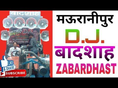 MAURANIPUR D J  BADSHAH मऊरानीपुर डी जे
