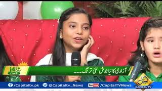 My interview on Capital TV 14th August show