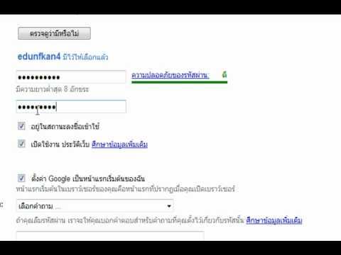 ขั้นตอนการสมัคร Email ของ Gmail