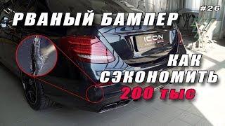 Mercedes Benz E43 AMG! Приговор - ЗАМЕНА бампера? Ремонтируем правильно!