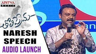 Actor Naresh Speech @ Tholi Prema Audio Launch || Varun Tej, Raashi Khanna || SS Thaman