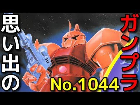 1044 1/60 シャア専用ゲルググ  『機動戦士ガンダム』