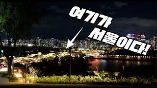 [4K] 서울에 이런곳이??!! 전망 야경 좋은곳!!!…