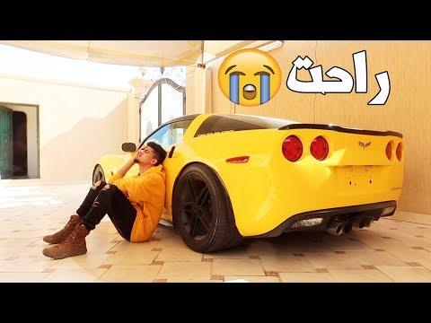 ردة فعل دستور يوم انسحبت الكورفيت ( اسوء يوم مر علي ) !!