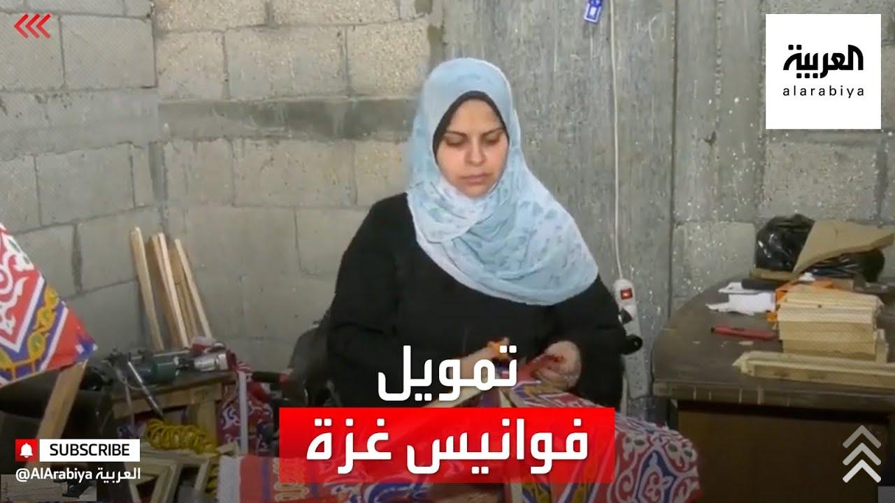 فوانيس رمضان في غزة تصنع بأيدٍ فلسطينية ماهرة