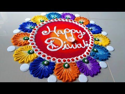 Diwali Beautiful Rangoli Designs/ इस दिवाली पर बनाये Happy Diwali Colourful Rangoli Designs -