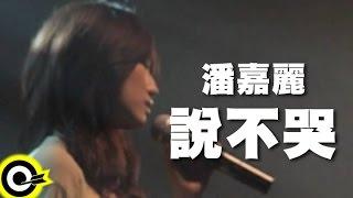 潘嘉麗-說不哭 (官方完整版MV)