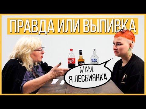 Внучка 🏳️🌈Лесбиянка и её Бабушка - Правда или Выпивка. Trempel Prod шоу