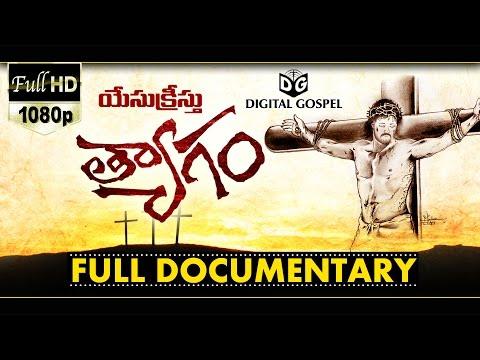Jesus Christ's Sacrifice - Thyagam (త్యాగం)  || Telugu Christian Documentary || Digital Gospel