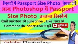 So erstellen Sie ein Passfoto H. K online-Bildung ITonlineEducation