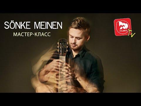 Акустический Гитарист Sonke Meinen: Мастер Класс фингерстайл гитары в Москве