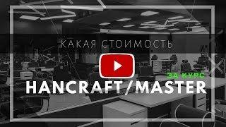 Какая стоимость у курса HANCRAFT MASTER / обучение мужских парикмахеров