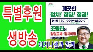 특집방송:조원진후보 후원생방송 디케소리TV함께