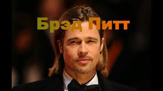 Самые лучшие актеры Голливуда ТОП 6