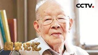 《国家记忆》 20190912 周有光和汉语拼音方案| CCTV中文国际
