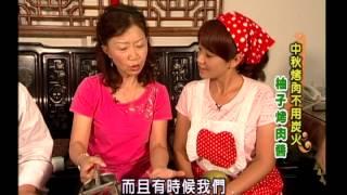 《太太好吃經》中秋料理-柚子烤肉醬(初級)