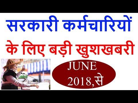LATEST 7TH PAY COMMISSION NEWS | HINDI | सरकारी कर्मचारियों को JUNE 2018 से मिलेगा बढ़ा हुआ वेतन