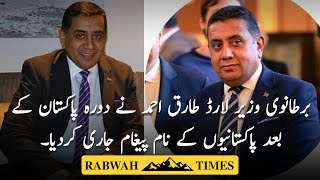 Message of British Minister for South Asia Lord Tariq to Pakistanis