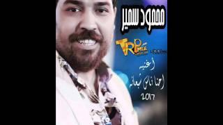 اغنية احنا ناس شبعانه محمود سمير 2017 توزيع محي محمود