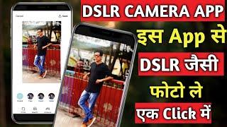 मोबाइल से DSLR जैसी फोटो कैसे खींचे !! Best DSLR camera app for android 2019 | HD camera app 2019
