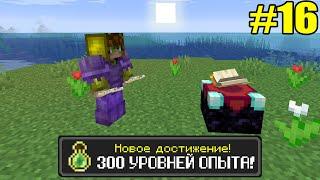 Майнкрафт Хардкор, но с ТЫСЯЧЕЙ ДОСТИЖЕНИЙ! (#16) Minecraft Hardcore with 1000 ADVANCEMENTS