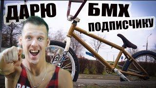 ДАРЮ СВОЙ БМХ ПОДПИСЧИКУ Дима Яструб