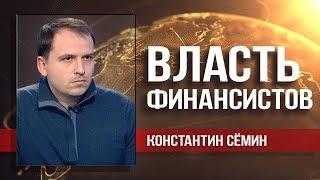 Константин Сёмин. Новое правительство: в чём логика абсурда?