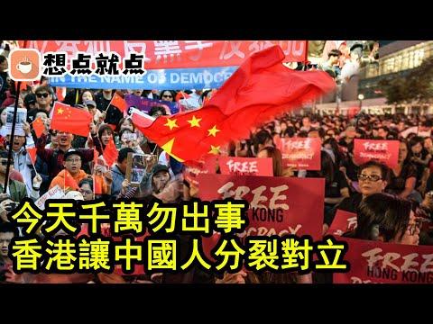 香港讓中國人分裂對立;川普和安全團隊討論從阿富汗撤軍;又回到中國,政治想像破壞全球生產鏈