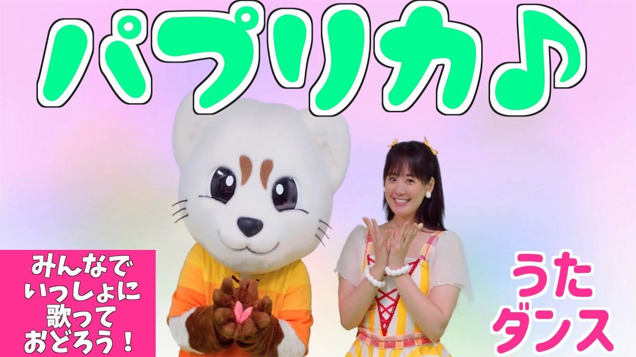 【パプリカ】うた♪ダンス♪2020応援ソング♪