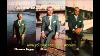 Nikola Badev - Snosti minav pokraj vazi