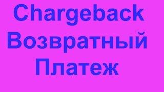 видео Как работает Чарджбек? Chargeback. Спорная транзакция