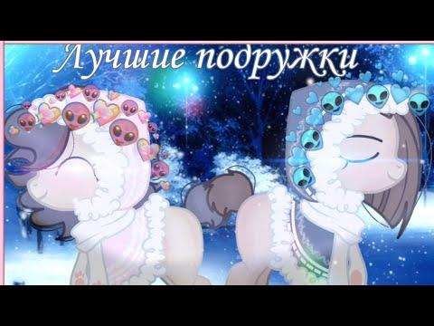 """Пони клип Лучшие подружки (ч.о._."""""""")"""