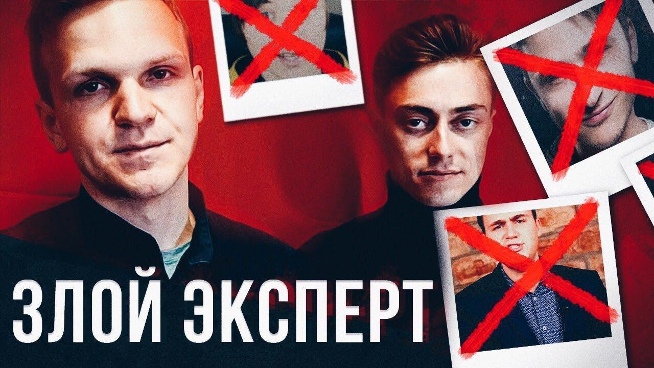 ЗЛОЙ ЭКСПЕРТ - Инстаграмы A$ap Rocky, Шапика, Соболева, Ивангая